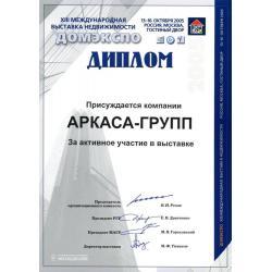 Domexpo 2005