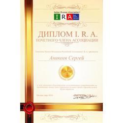 Итало-Российская Ассоциация недвижимости