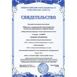 Registry of Travel Agencies