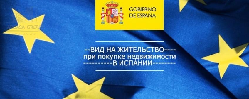 Residence permit in Spain