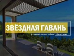 «Звездная гавань» — коттеджный поселок на Черноморском побережье Крыма