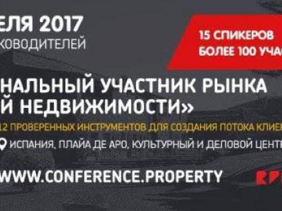 Конференция в Испании